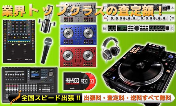 DJ・スタジオ機材