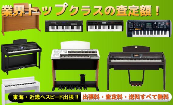 電子ピアノ 売るなら専門店へ!