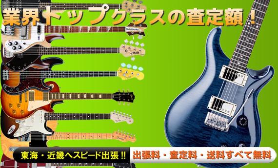 エレキギター 高価買取!