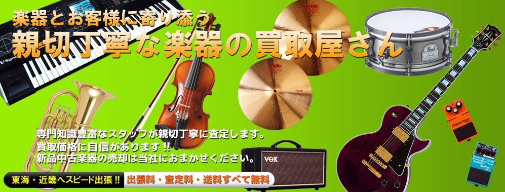 楽器買取大看板